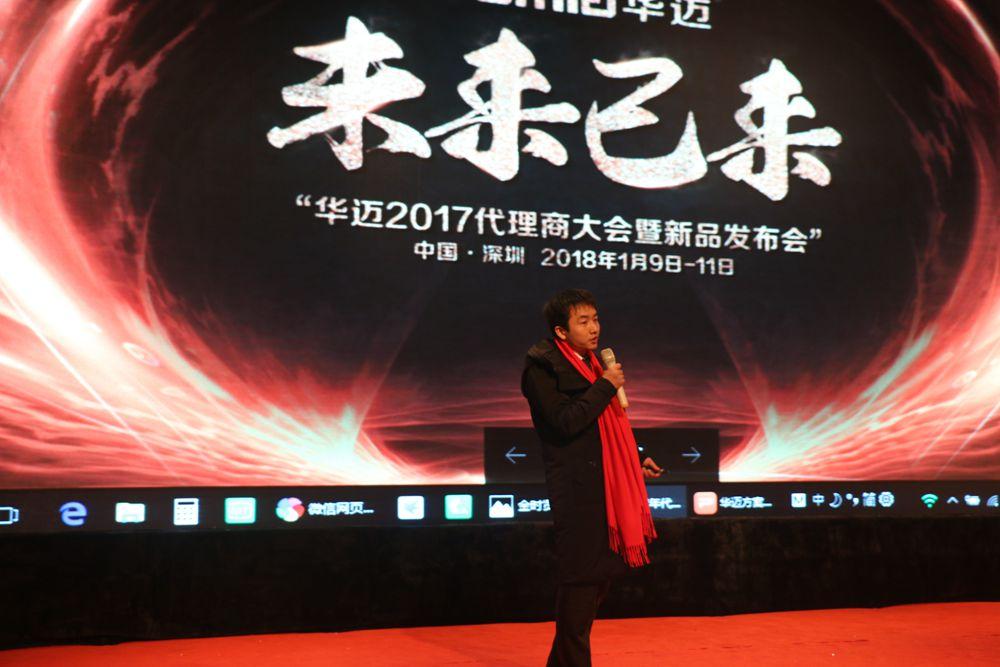 华迈净水器市场总监赵总做新品发布