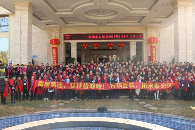 华迈净水器厂家2017年经销商大会