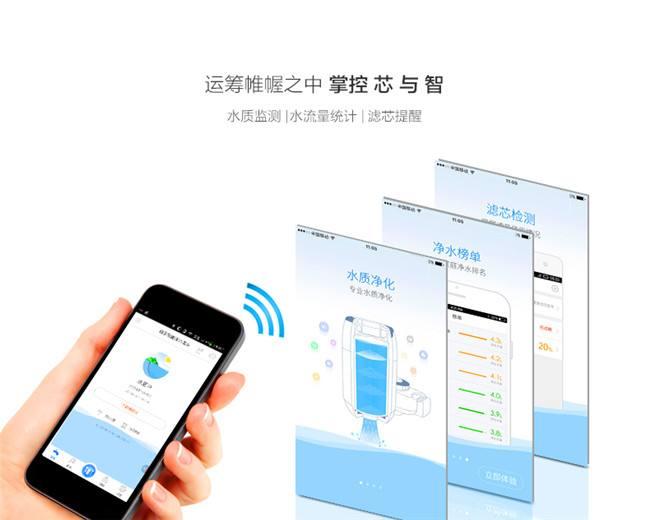 手机控制物云水机