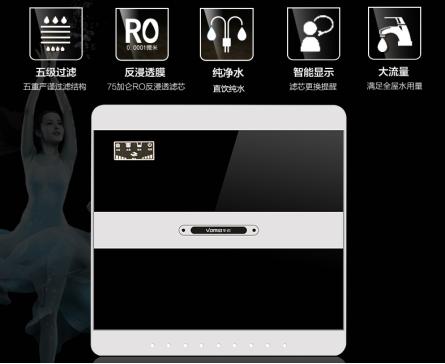 华迈HMR-I1小苹果净水器