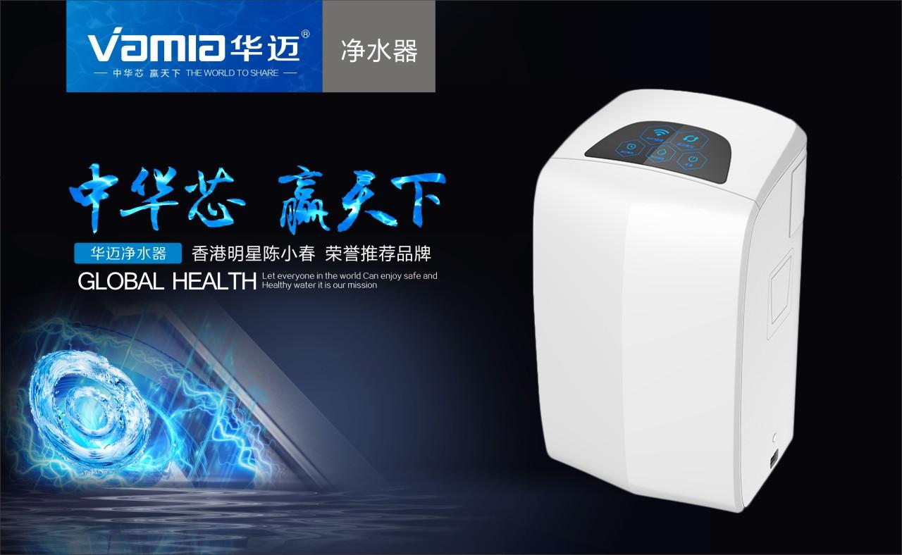 华迈净水器厂家技术细致先人一步