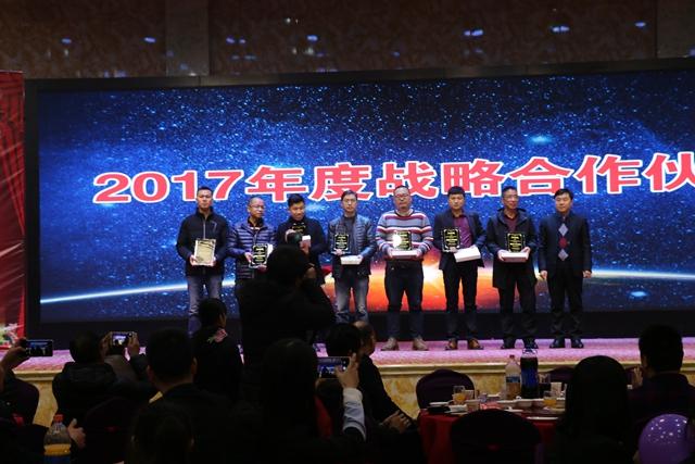 华迈净水器2017年计谋合作伙伴颁奖